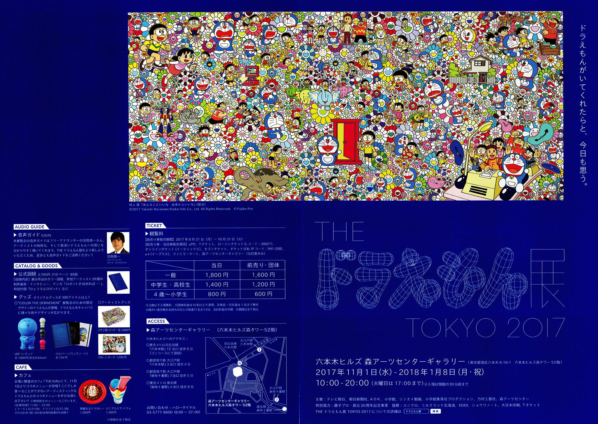 171211_doraemon01-02.jpg