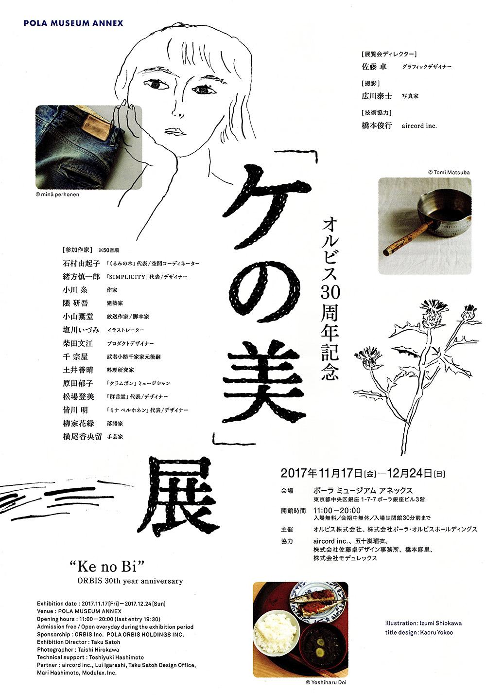 171212_kenobi1.jpg