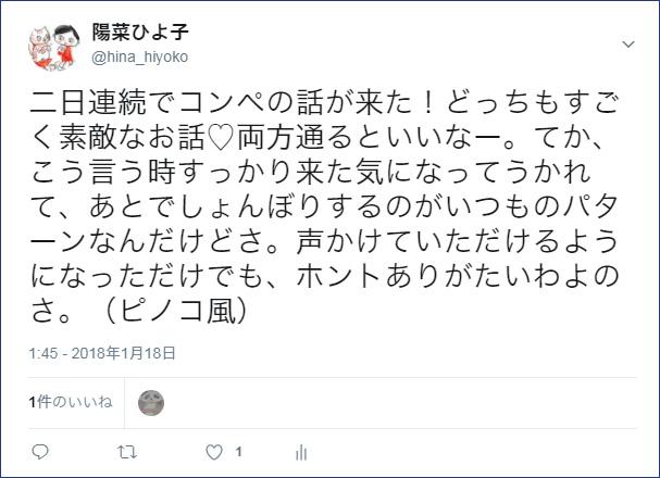 180117_twitter1.jpg