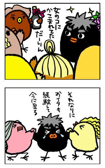 090725motemote1.jpg