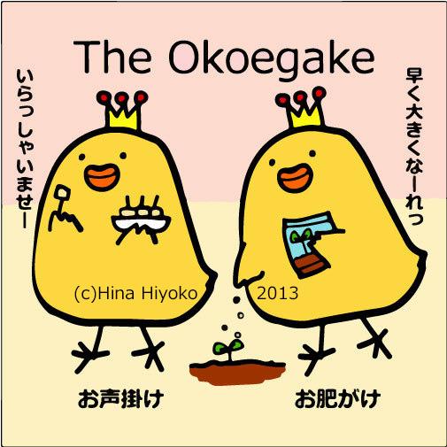 131106hiyoko_dagane2791.jpg