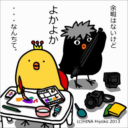 131108hyoko_dagane4641.jpg