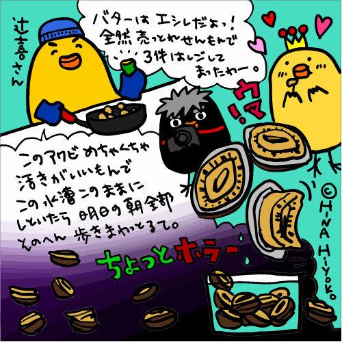 131111hiyoko_dagane8836.jpg