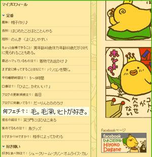 131113hiyoko_dagane7438.jpg