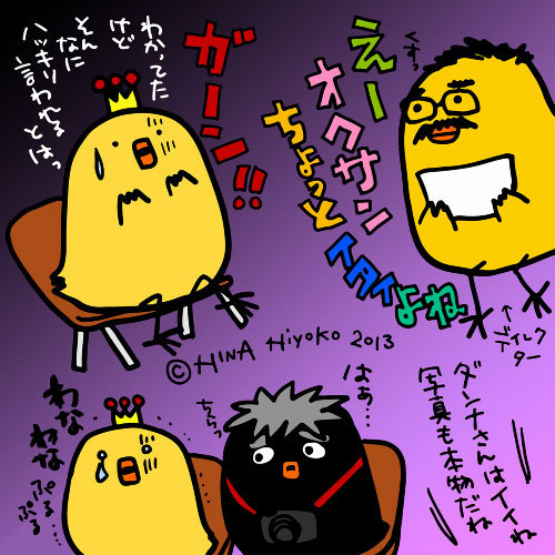131113hiyoko_dagane7871.jpg