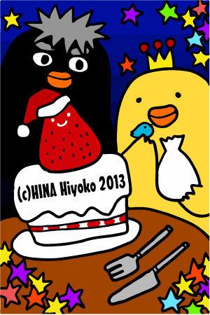 131118hiyoko_dagane1449.jpg
