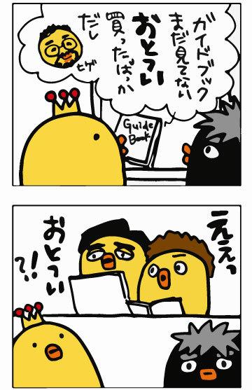 131104hiyoko_dagane2226.jpg
