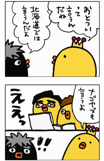 131104hiyoko_dagane2227.jpg