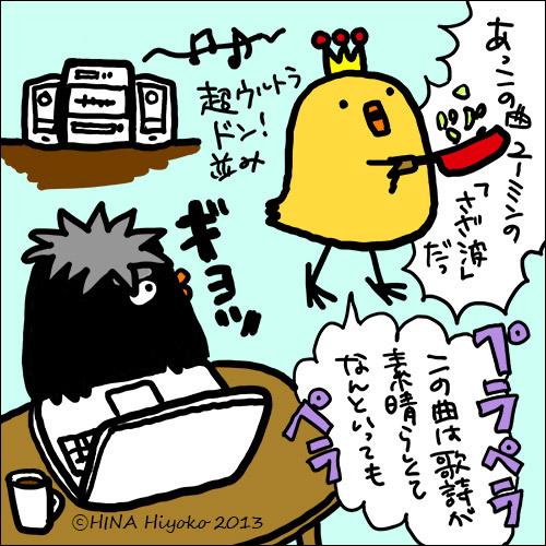 131018hiyoko_dagane0315.jpg