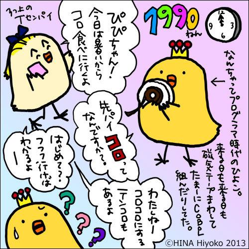 131015hiyoko_dagane9410.jpg