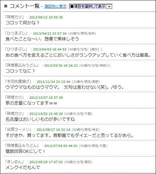 131015hiyoko_dagane1048.jpg