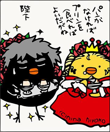 131115hiyoko_dagane4114.jpg