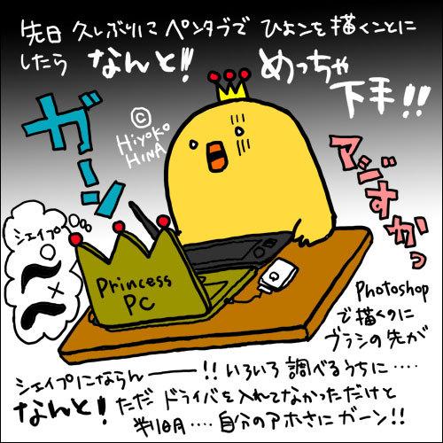 130927hiyoko_dagane8290.jpg