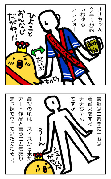 120725hiyoko_dagane3513.jpg