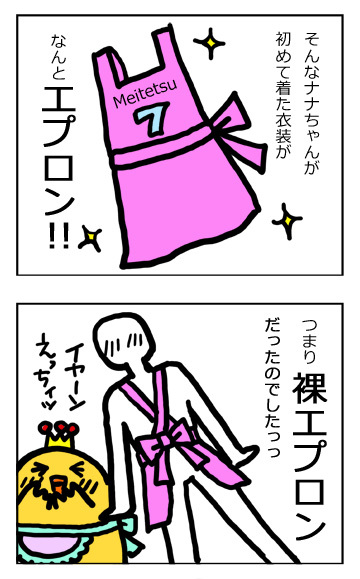 120725hiyoko_dagane3514.jpg