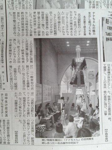 120725hiyoko_dagane3517.jpg