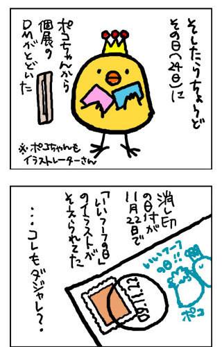 091129poko02.jpg