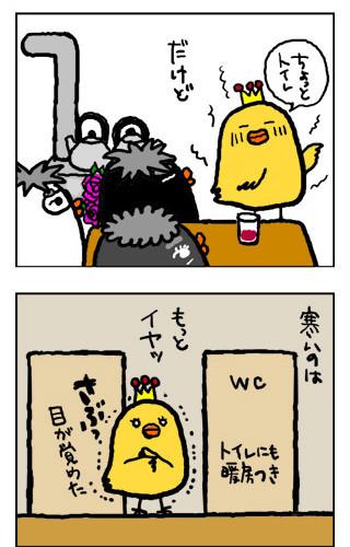 100106hisshi_taeru02.jpg