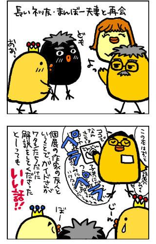 100326nankichi02.jpg