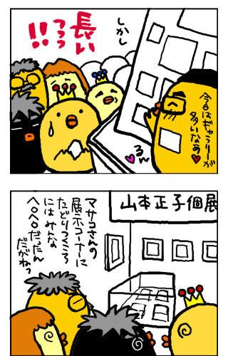 100326nankichi03.jpg