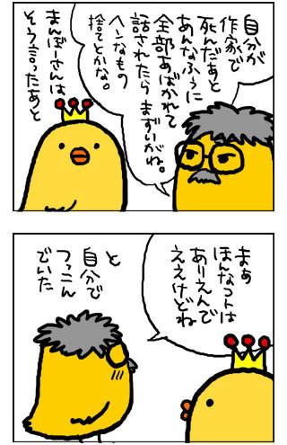 100326nankichi04.jpg
