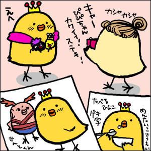 100325_onigiri01.jpg