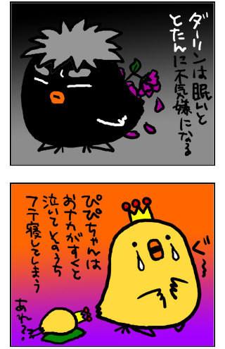 100313kufuku_suima.jpg