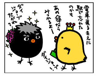 100827kasa2.jpg