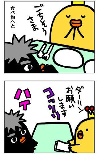 101031gochiso-sama1.jpg