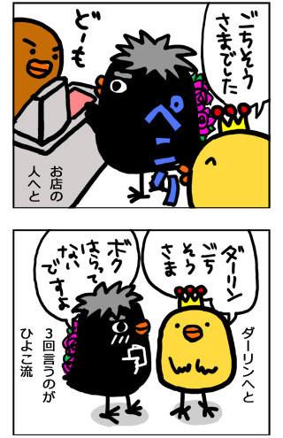 101031gochiso-sama2.jpg