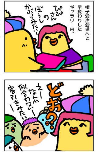 101030boushi1.jpg