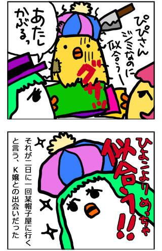 101030boushi2.jpg