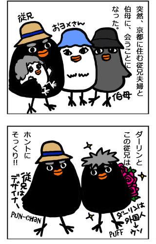 101025kyoto1.jpg