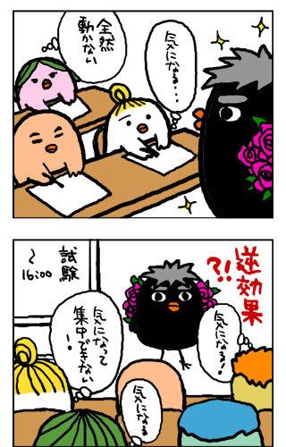 100316_shikenkan_x2.jpg