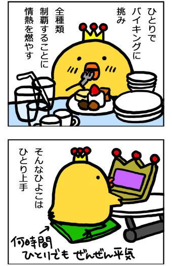 101129ohitori2.jpg