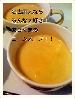 101115asakuma2.jpg