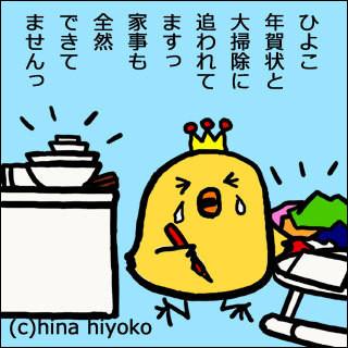 101230shiwasu1.jpg