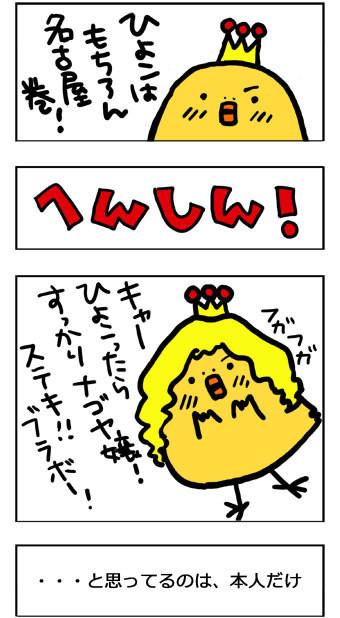 101211nagoya1.jpg