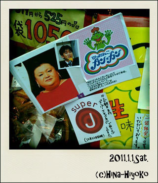 110104sugamo2.jpg