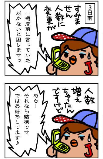110304ehon5.jpg