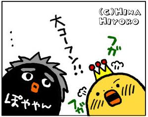 110609_ko-fun_futari.jpg