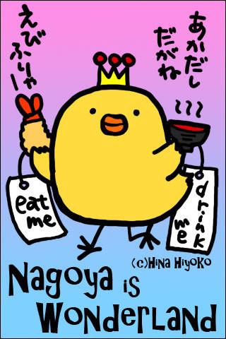110826nagoya1.jpg