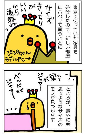 110829akafuda1.jpg