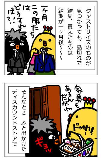 110829akafuda2.jpg