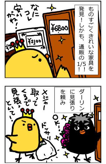 110829akafuda3.jpg