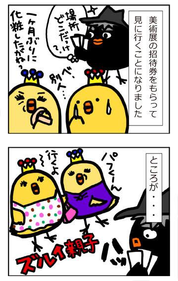 110907jiyugaoka1.jpg