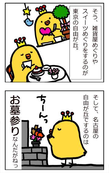 110907jiyugaoka4.jpg