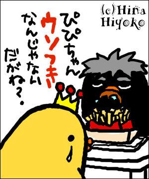 090926usotsuki.jpg