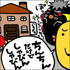 090507chinchin.jpg