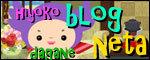 blog_neta.jpg